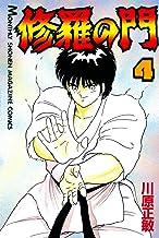 修羅の門(4) (月刊少年マガジンコミックス)