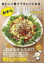 表紙: おいしく食べてキレイになる!おから美腸レシピ | 藤橋ひとみ