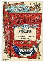 表紙: 幻獣辞典 (河出文庫)   柳瀬尚紀