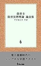 hoikusi hoikujissyuuriron rontensyuu (Japanese Edition)
