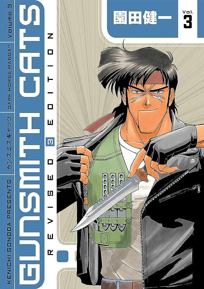 誘発する遊びます設計図Gunsmith Cats Revised Edition Volume 3 (English Edition)
