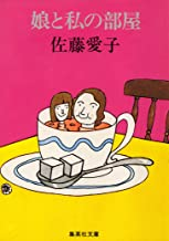 表紙: 娘と私の部屋(「娘と私」シリーズ) (集英社文庫) | 佐藤愛子