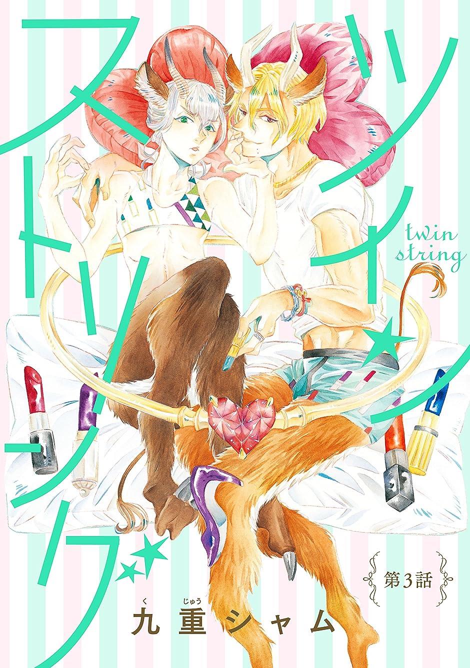 倉庫お幹ツインストリング 分冊版 : 3 (コミックマージナル)