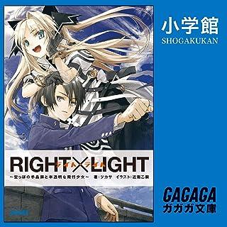 RIGHT×LIGHT: (小学館)
