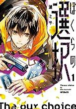 表紙: ぼくらの選択 1 (MFコミックス ジーンシリーズ) | 漣 ミサ