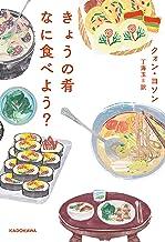 表紙: きょうの肴なに食べよう? (角川書店単行本) | クォン・ヨソン