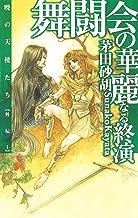 表紙: 舞闘会の華麗なる終演 暁の天使たち外伝1 (C★NOVELS) | 鈴木 理華