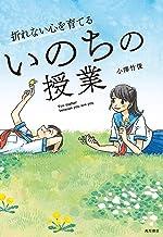 表紙: 折れない心を育てる いのちの授業 (単行本) | 小澤 竹俊