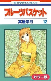 [カラー版]フルーツバスケット 12 (花とゆめコミックス)