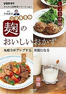 レタスクラブ かんたん発酵食シリーズ vol.1 麹のおいしいおかず (レタスクラブMOOK)