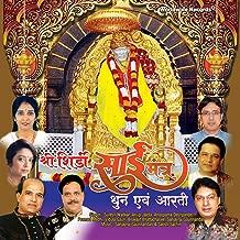 Shri Shirdi Sai Mantra Dhun & Aarti