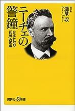 表紙: ニーチェの警鐘 日本を蝕む「B層」の害毒 (講談社+α新書) | 適菜収