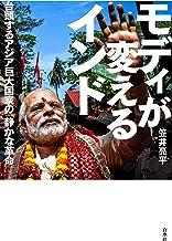 表紙: モディが変えるインド :台頭するアジア巨大国家の「静かな革命」 | 笠井亮平