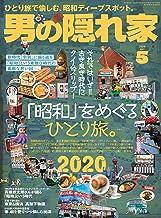 表紙: 男の隠れ家 2020年 5月号 [雑誌] | 三栄