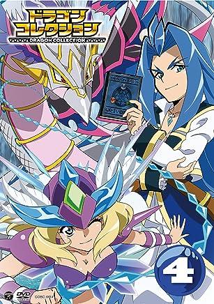 テレビアニメ ドラゴンコレクション VOL.4 セル用DVD