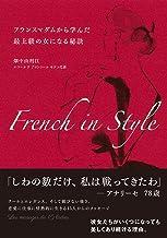 表紙: French in Style フランスマダムから学んだ最上級の女になる秘訣 | 畑中 由利江