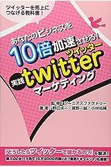あなたのビジネスを10倍加速させる!『実践twitterマーケティング』―ツイッターを売上げにつなげる教科書 単行本