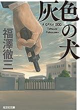 表紙: 灰色の犬 条川署クロニクル (光文社文庫) | 福澤 徹三