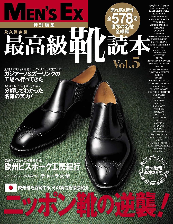 ヘルシーウォーターフロント一時的最高級靴読本 Vol.5