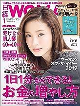 表紙: 日経ウーマン 2019年1月号 [雑誌] | 日経ウーマン