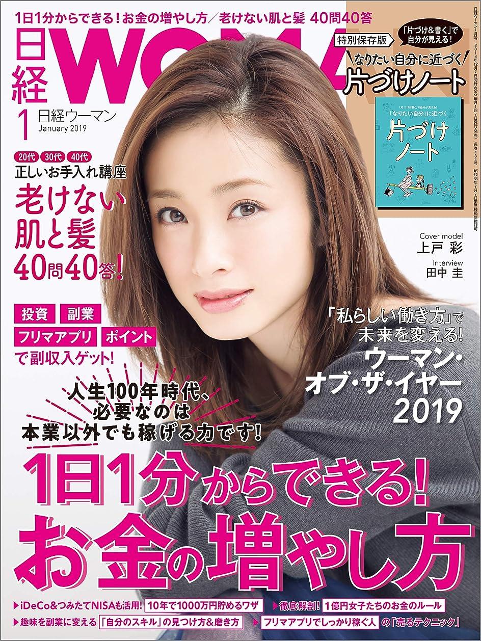 無秩序セットするぬいぐるみ日経ウーマン 2019年1月号 [雑誌]