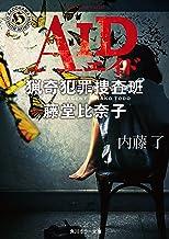 表紙: AID 猟奇犯罪捜査班・藤堂比奈子 (角川ホラー文庫) | 内藤 了