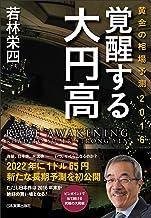 表紙: 覚醒する大円高 | 若林栄四
