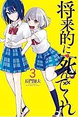 将来的に死んでくれ(3) (週刊少年マガジンコミックス) Kindle版