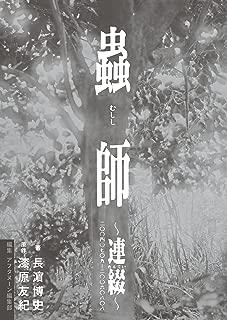 蟲師~連綴~ 二〇〇四〇七〇九-二〇〇六〇八〇八 (アフタヌーンコミックス)