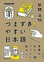 表紙: つまずきやすい日本語 NHK出版 学びのきほん | 飯間 浩明