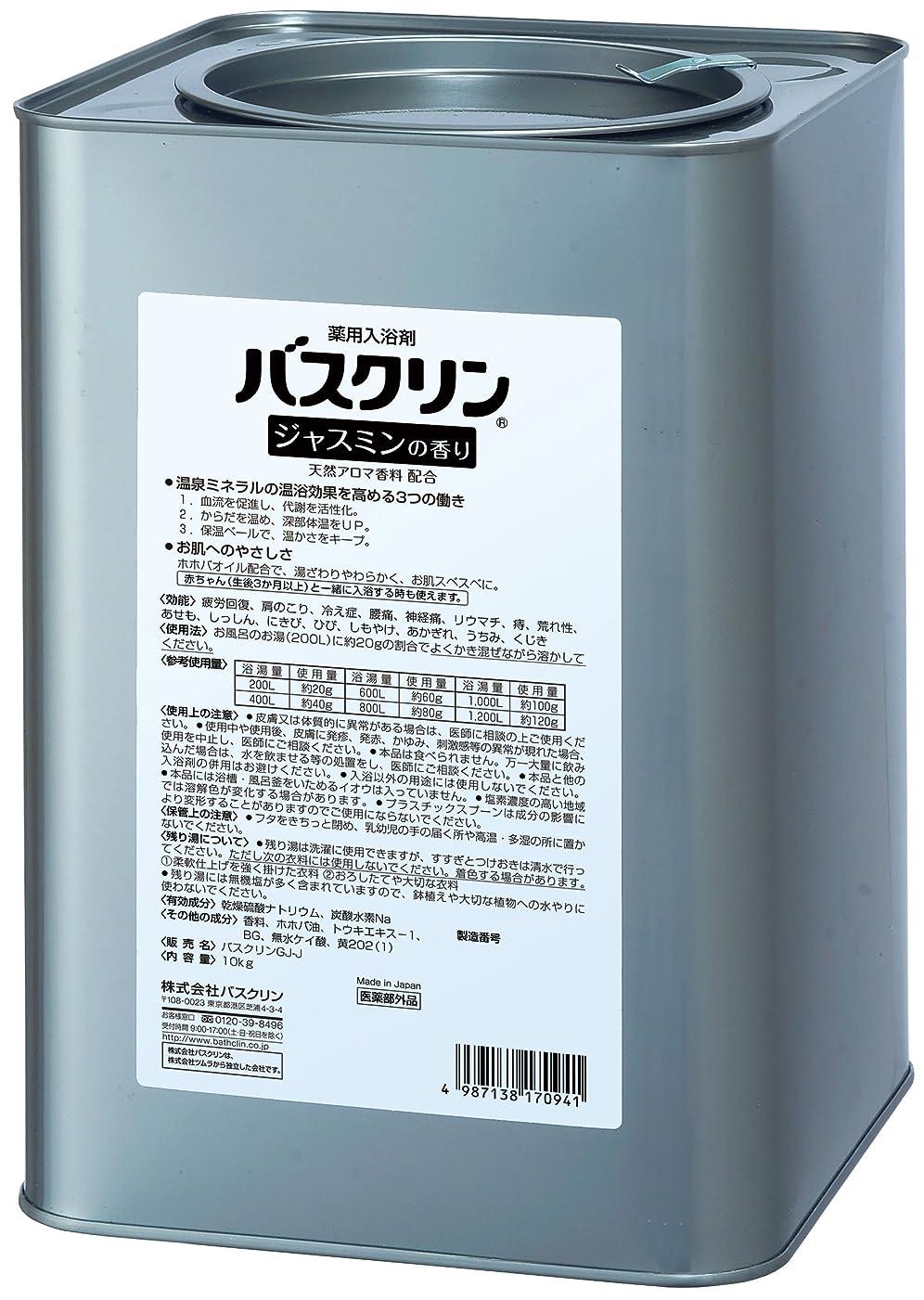 高潔なマンモス入浴【業務用】バスクリン ジャスミン 10kg 入浴剤
