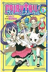 FAIRY TAIL ブルー・ミストラル(1) (なかよしコミックス) Kindle版