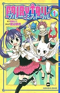 FAIRY TAIL ブルー・ミストラル(1) (なかよしコミックス)