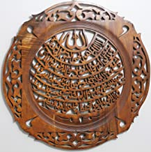 Special Islamic Holiday Gift Handcrafted Ayat ul Kursi Verse of the Throne Circular with Square in a Circle on Wood Wall Hanging Solid Wood Design 17