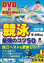 表紙: DVDで記録を伸ばす!競泳 最強のコツ50 改訂版 【DVDなし】 コツがわかる本 | 原 英晃