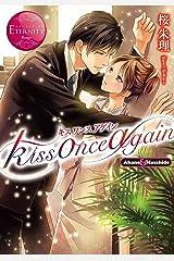 kiss once again (エタニティブックス) Kindle版