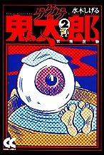 ゲゲゲの鬼太郎② 妖怪反物 (中公文庫コミック版)