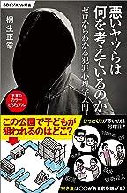 表紙: 悪いヤツらは何を考えているのか ゼロからわかる犯罪心理学入門 (SBビジュアル新書) | 桐生 正幸