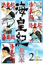 海皇紀 超合本(2) 海皇紀 超合本版 (月刊少年マガジンコミックス)