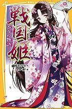 表紙: 戦国姫 ―茶々の物語― (集英社みらい文庫) | 藤咲あゆな