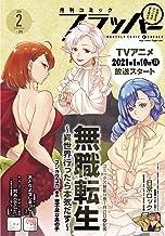 【電子版】月刊コミックフラッパー 2021年2月号 [雑誌]