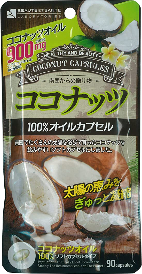 ラップではごきげんようスペースボーテサンテラボラトリーズ ココナッツオイル100% 450mg×90粒