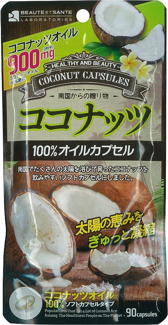 お世話になった根絶する前述のボーテサンテラボラトリーズ ココナッツオイル100% 450mg×90粒