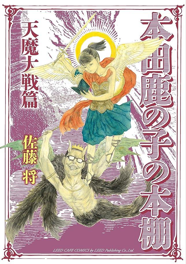 運動するパラシュート毛布本田鹿の子の本棚 天魔大戦篇 (リイドカフェコミックス)