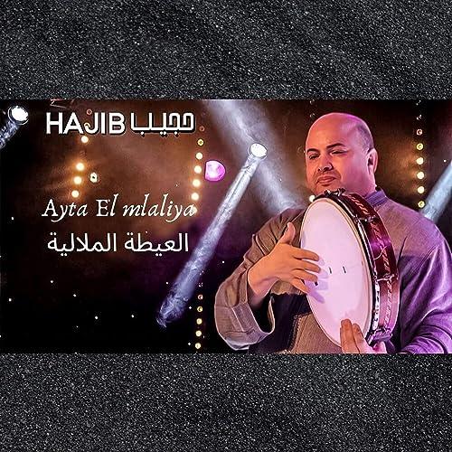 CHA3BI HAJIB MUSIC TÉLÉCHARGER