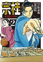 表紙: 宗桂~飛翔の譜~ (2) (SPコミックス) | 渡辺明