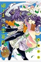 姫さま狸の恋算用 : 8 (アクションコミックス) Kindle版