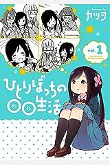 ひとりぼっちの○○生活(1) (電撃コミックスNEXT) Kindle版