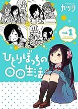 表紙: ひとりぼっちの○○生活(1) (電撃コミックスNEXT) | カツヲ