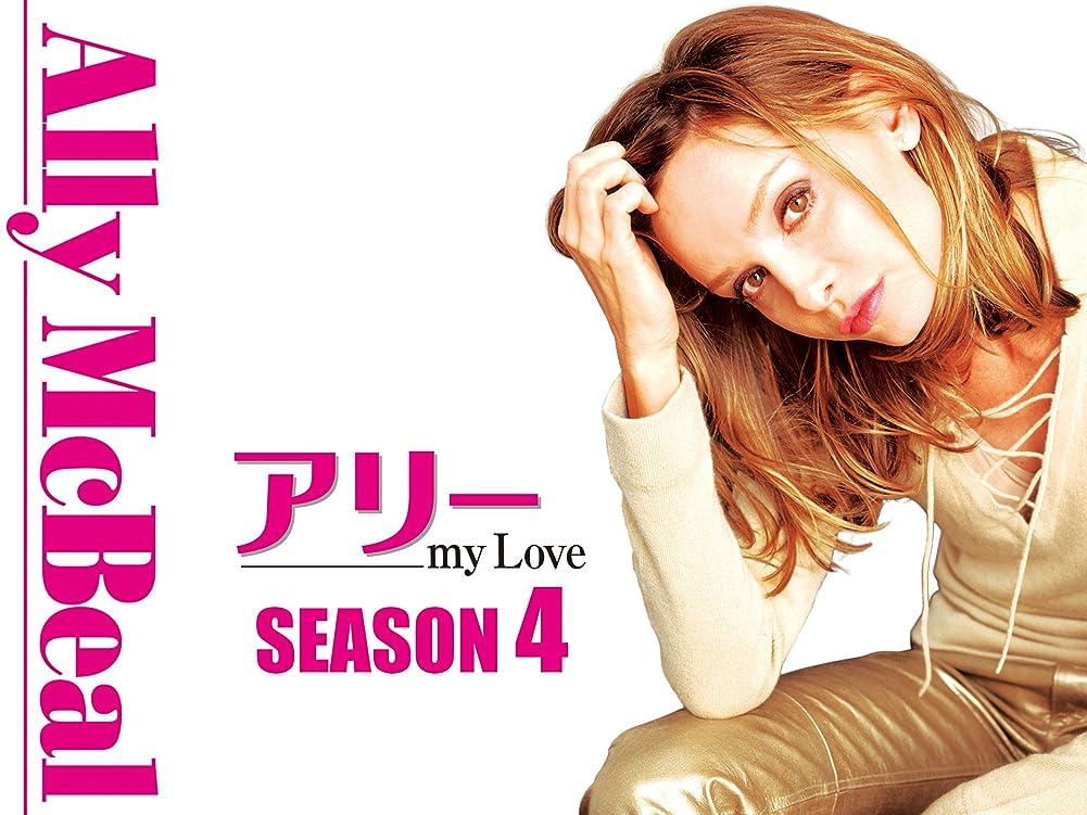 イタリアの広くピザアリー my Love シーズン4 (字幕版)